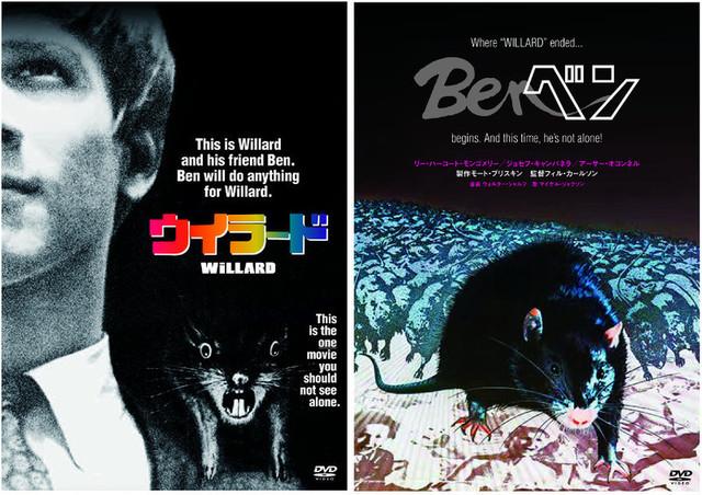ネズミをつかった恐怖映画 「ウイラード」と続編「ベン」