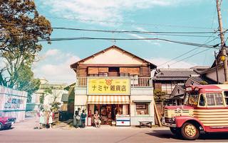 【国内映画ランキング】「ナミヤ雑貨店の奇蹟」が首位スタート!2位は「あさひなぐ」