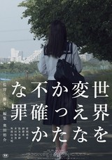 奥田裕介監督の劇場用初長編「世界を変えなかった不確かな罪」公開決定