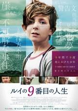 ベストセラー小説を映画化「ルイの9番目の人生」予告編公開!9年間で9度死にかけた少年の秘密とは?