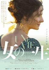 道ならぬ恋の行く末は…文豪モーパッサンの不朽の名作「女の一生」実写映画が公開