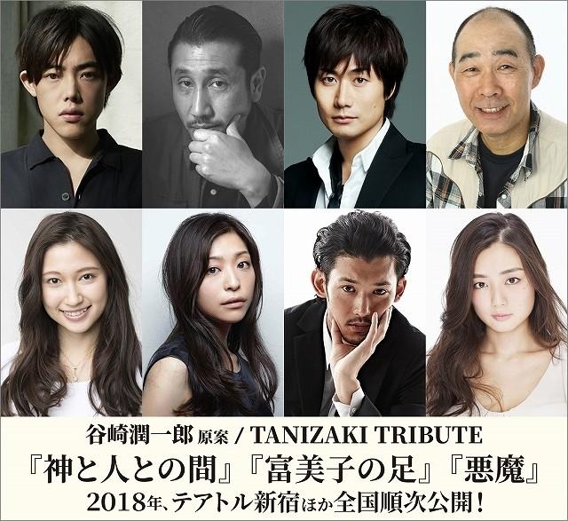 文豪・谷崎潤一郎作品原案の映画3本が18年に公開 キャストに渋川清彦、戸次重幸ら