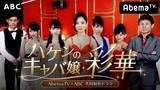夏菜主演「ハケンのキャバ嬢」で岡本夏美、増田有華らがセクシー衣装を披露!