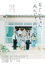 「おじいちゃん、死んじゃったって。」第30回東京国際映画祭日本映画スプラッシュ部門出品!