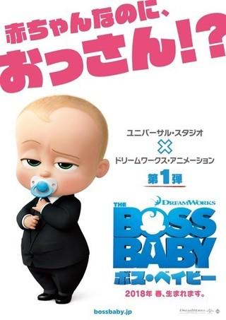 大人と変わらぬ知能を持つ 赤ん坊ボス・ベイビーが登場!「ボス