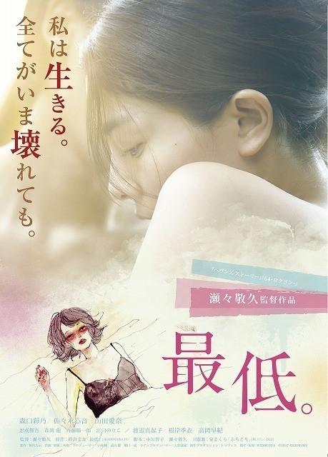 原作は人気AV女優の紗倉まなによる同名小説