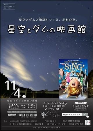 満点の星空の下で映画を堪能「SING シング」