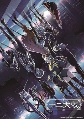 「十二大戦」最新キービジュアル公開 原作・中村光氏らがアニメーションPVにコメント
