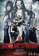 山田涼介主演「鋼の錬金術師」本予告披露!原作・荒川弘から絶賛コメントも