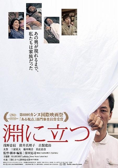第11回田辺・弁慶映画祭コンペ部門特別審査員に深田晃司監督、招待作品も決定