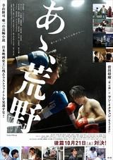 """菅田将暉&ヤン・イクチュン""""仲良しオフショット""""満載「あゝ、荒野」特別映像"""