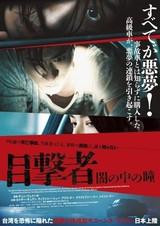 台湾のアカデミー賞で5部門候補!驚がくのサスペンススリラー「目撃者」公開決定