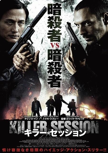 暗殺者VS暗殺者!死闘を描くクライムアクション「キラー・セッション」予告&ポスター完成