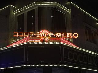 吉祥寺に新たなミニシアター「ココロヲ・動かす・映画館○」10月21日オープン