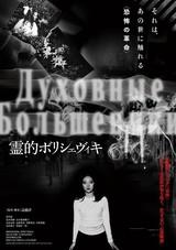 Jホラーの立役者・高橋洋監督作「霊的ボリシェヴィキ」18年公開!ポスター&予告公開