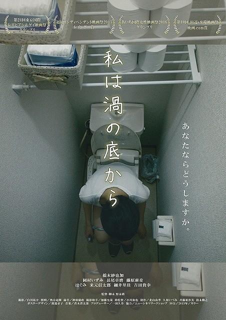 野本梢監督「私は渦の底から」「わたしが発芽する日」の上映が続々と決定