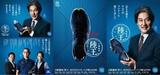ドラマ「陸王」の足袋型シューズをミズノが製造! 役所広司もニンマリ