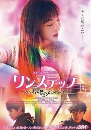 元「2NE1」DARA、初主演映画「ワンステップ 君と僕のメロディ」で歌声披露