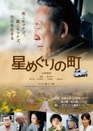 小林稔侍、76歳にして悲願の映画初主演!「星めぐりの町」予告編公開