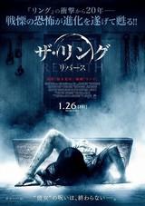 初代「リング」公開から20年… ハリウッド版第3弾、怖すぎるビジュアル披露