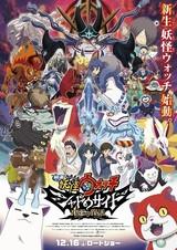 「妖怪ウォッチ」史上最強の2大キャラ登場!映画第4弾、激闘暗示するポスター披露