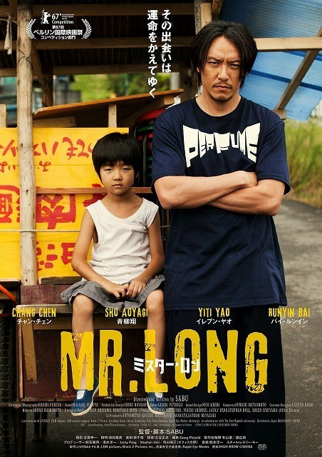 殺し屋と少年に芽生えた絆…チャン・チェン×SABU監督「Mr.Long」ポスター公開