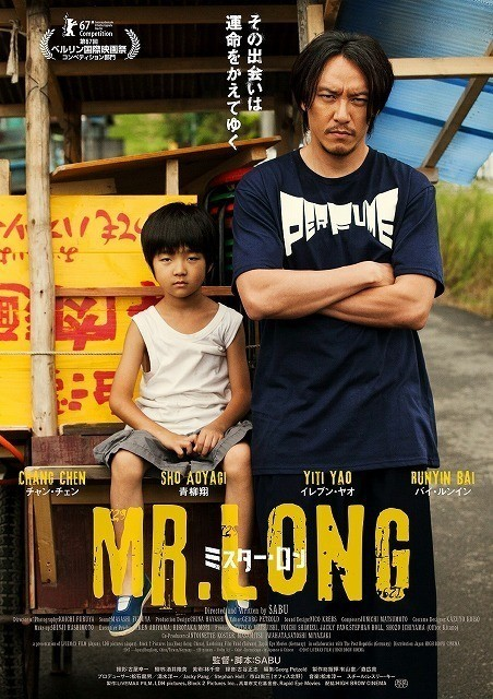 「Mr.Long ミスター・ロン」ポスター画像