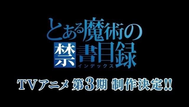 アニメ第3期以外の展開も予定