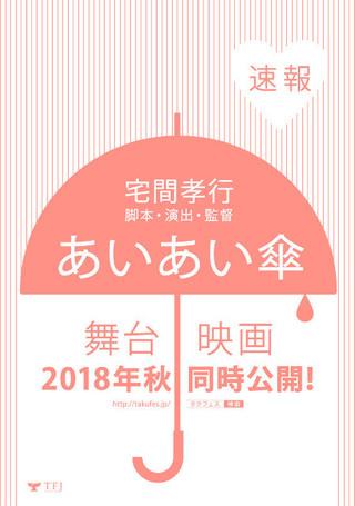"""""""日本一泣ける劇団""""幻の名作よみがえる!「あいあい傘」映画&小説化、再演が決定"""