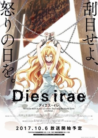 全18話構成となるアニメ「Dies irae」