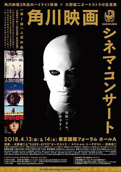 「犬神家」ほか角川映画の名作でシネマコンサート 大野雄二とオーケストラが生演奏