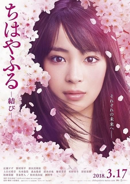 桜咲くポスタービジュアルも完成!