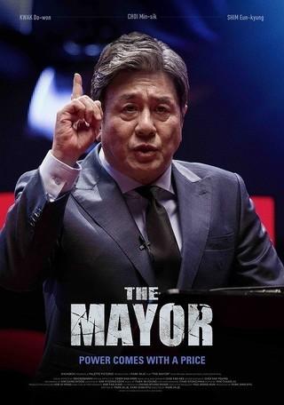 チェ・ミンシクがモラルなき選挙戦に挑む「ザ・メイヤー」18年2月17日公開!