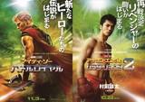 「マイティ・ソー」最新作と村田諒太がコラボ!実況風予告編も公開