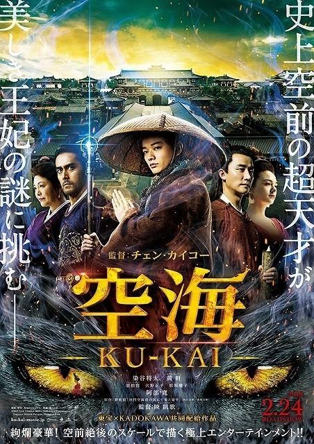 日本公開は2018年2月24日に決定!