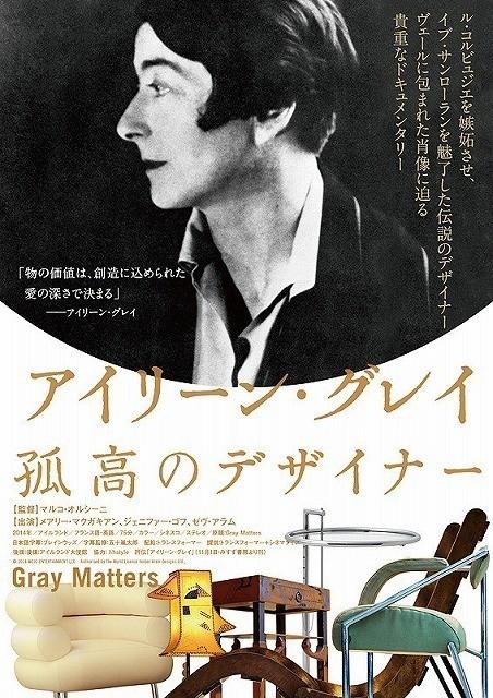 「アイリーン・グレイ 孤高の デザイナー」ポスター画像