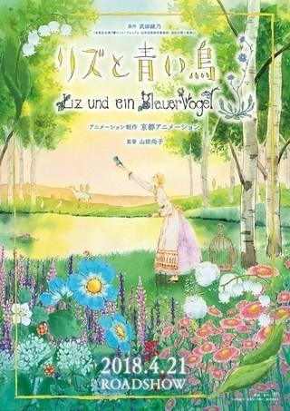 京アニ×山田尚子の新作映画「リズと青い鳥」18年4月21日公開!