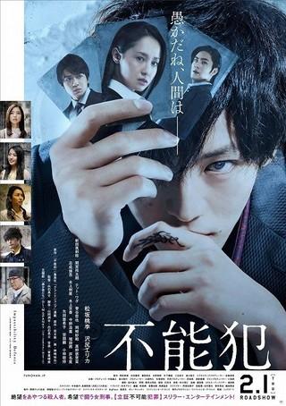 松坂桃李主演「不能犯」本ポスター&「GLIM SPANKY」の歌声響く予告編完成!