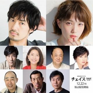 大谷亮平&本田翼、Amazonドラマ「チェイス」で初共演!12月22日配信スタート