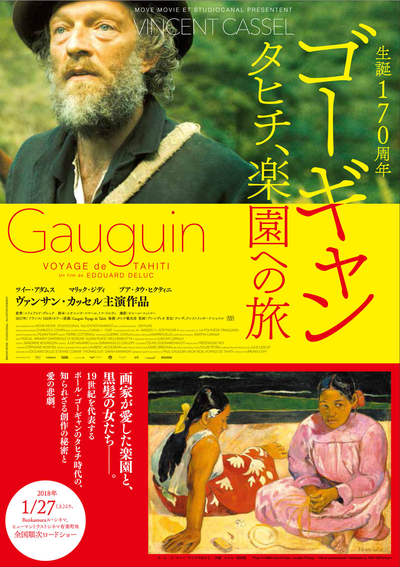 画家ゴーギャンのタヒチ時代、バンサン・カッセル主演で映画化 1月公開