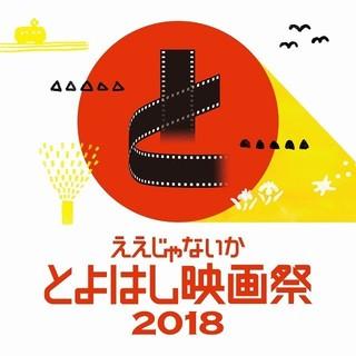 園子温監督&松井玲奈が豊橋を再び盛り上げる! 第2回「とよはし映画祭」開催決定