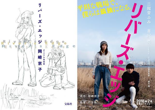 二階堂ふみ&吉沢亮「リバーズ・エッジ」ティザービジュアルで原作を再現