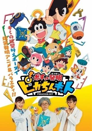 アニメ&実写で大発明!「劇場版アイカツ!」