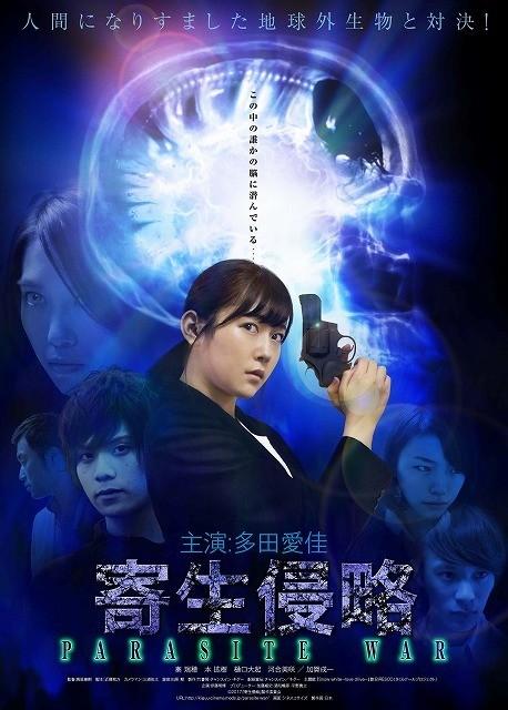 元HKT48・多田愛佳「寄生侵略」で人間になりすます地球外生命体とバトル!