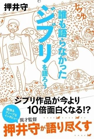 押井守のジブリ論とは? 書籍「誰も語らなかったジブリを語ろう」10月20日発売