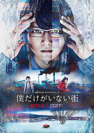 Netflix版「僕だけがいない街」12月15日配信開始 現在と過去が交わるビジュアル完成