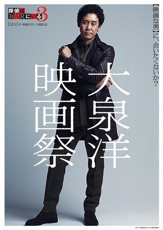 「大泉洋映画祭」11月22日に開催決定!「探偵はBARにいる」シリーズなど7作上映