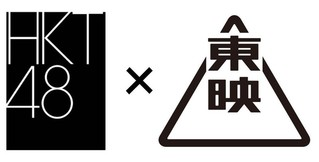 「HKT48」1stアルバムに福田雄一、清水崇ら48人の監督が参加!短編映画48作収録