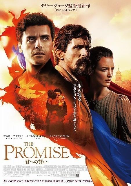 「THE PROMISE 君への誓い」ポスター画像