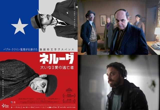 ノーベル賞詩人を新解釈&エンタメ性付加!「ネルーダ」監督、「本作は伝記映画じゃない」